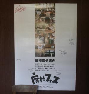 tazawayosegaki.jpg