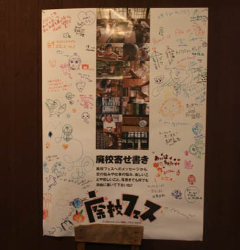 tazawayosegaki6.jpg