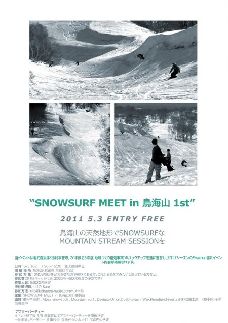 SNOWSURFMEET_2_02.jpg