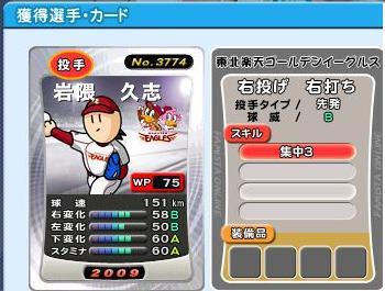 09年版 岩隈SP