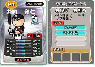 09年 井口SP ブンブン丸スキル