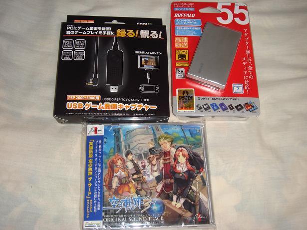 PSPで証明したい物がある!