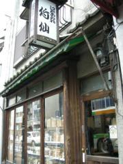 10.竹仙