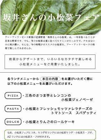 小松菜フェア