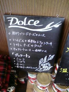 野菜を使ったドルチェです
