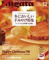 月刊にいがたタウン情報 12月号