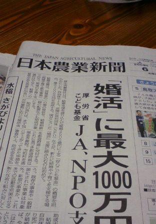 農業新聞に婚活!?