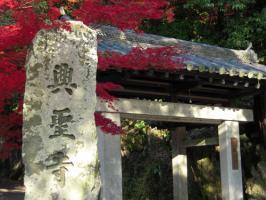 興聖寺(琴坂)