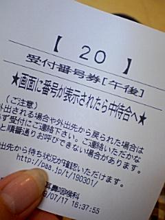 20090717190247