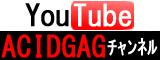 youtubeACIDGAGチャンネル