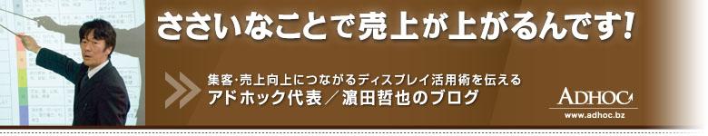 ささいなことで売上が上がるんです! 集客・売上向上につながるディスプレイ活用術を伝える アドホック代表/濱田哲也のブログ