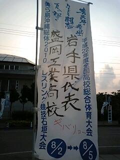 iwatehata.jpg