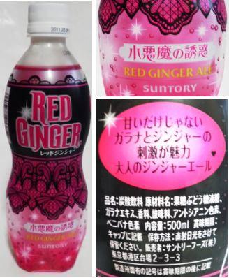 RedGinger.jpg