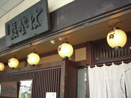 古町・薮蕎麦の看板201010