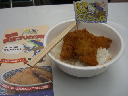 にいがた食の陣「当日座」2011-ブリカツ丼(佐渡)