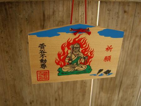菅谷不動尊の絵馬201103