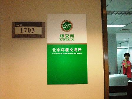 写真1:北京環境交易所