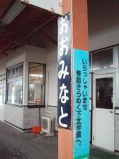 大湊駅 リサイズ7