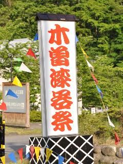 木曽漆器祭り