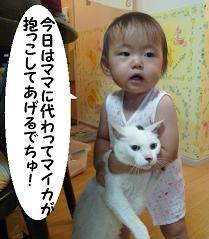 maika2107023.jpg