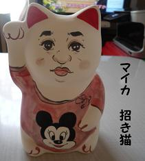 maika2109273.jpg