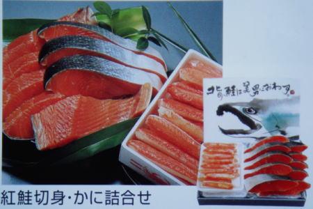 紅鮭切身&かに 詰合せ
