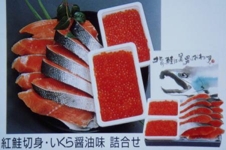 紅鮭切身&いくら醤油 詰合せ