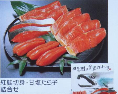 紅鮭切身&たらこ 詰合せ