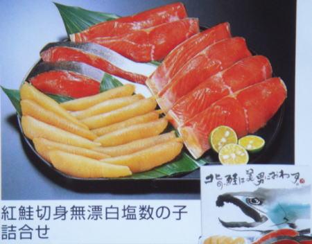 紅鮭切身&数の子 詰合せ