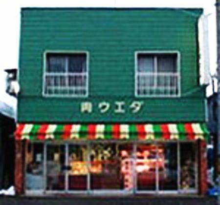 北海道特選!上田精肉店の極上エゾシカ肉
