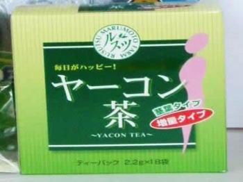 【北海道特選】人気のヤーコン茶(ティパック・増量)