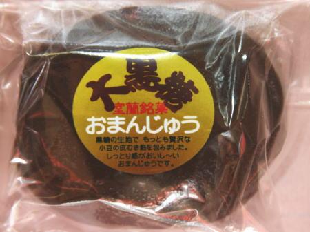 【室蘭銘菓】鳩山総理(はとぽっっぽまんじゅう)「祝」まんじゅう