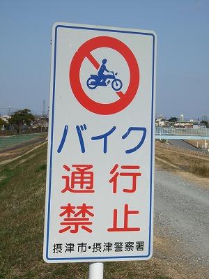 摂津市とな