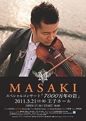 MASAKIさん3月21日王子ホール