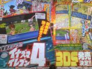 イナズマ4 3DSで発売