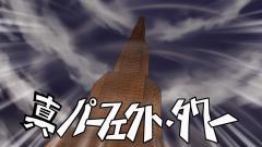 真 パーフェクト・タワー 1