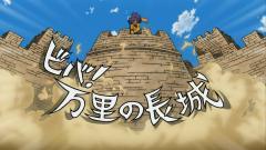 ビバ!万里の長城 2