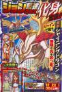 聖獣シャイニングドラゴン 1