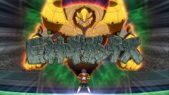 巨神ギガンテス 3
