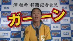 澤穂希 3