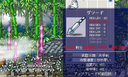 弩師9 ゲソード
