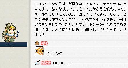 弩師10 ピオシング