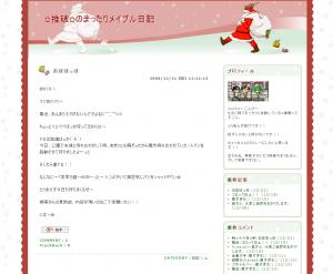 推破さんのブログ