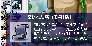 弩師3 忍頭ドロ