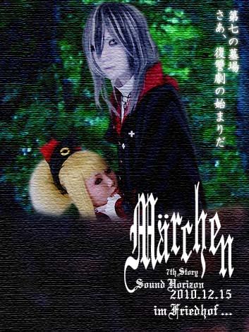 残酷な《童話》→復讐劇の始まり(2010/12/15)