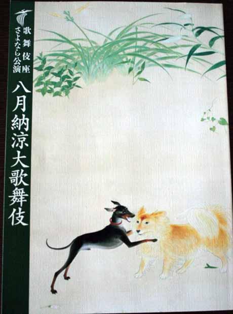 kabuki82