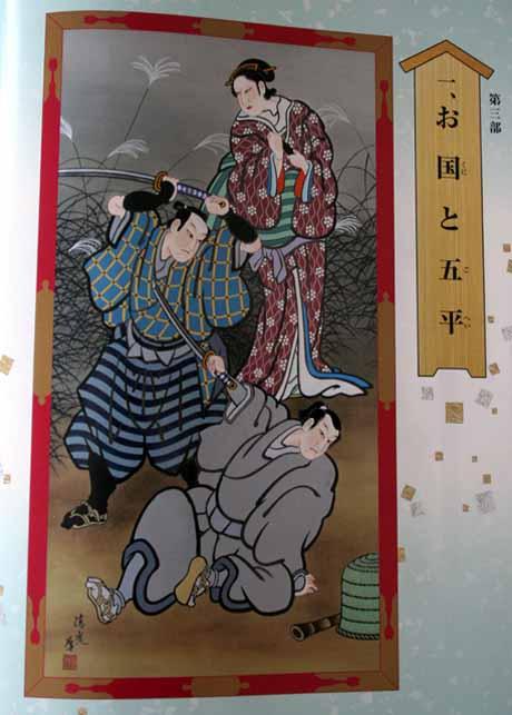 kabuki83