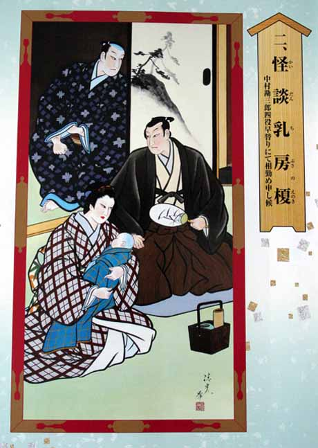 kabuki84