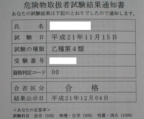 危険物取扱者試験結果通知書(乙4類)