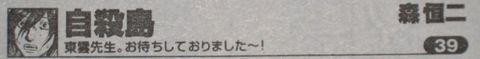 YA23_自殺島
